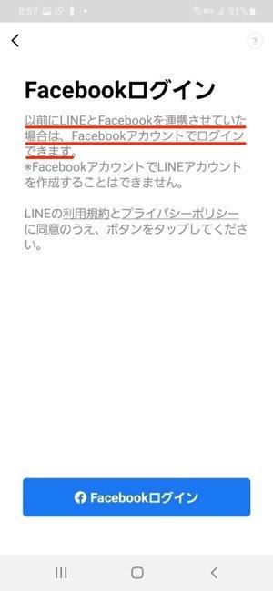 LINE 登録