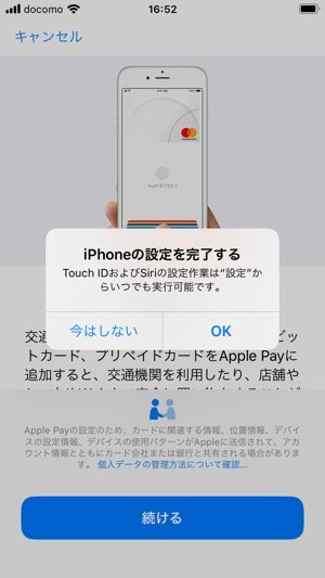 Android iPhone 機種変更