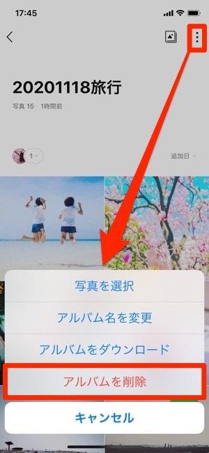 LINE アルバム