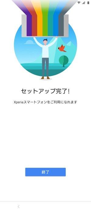 Xperia 機種変更 データ移行