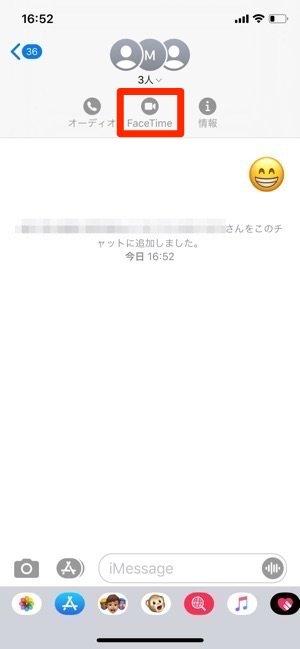 FaceTime グループ