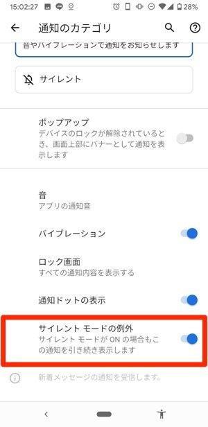 Android サイレントモードの例外