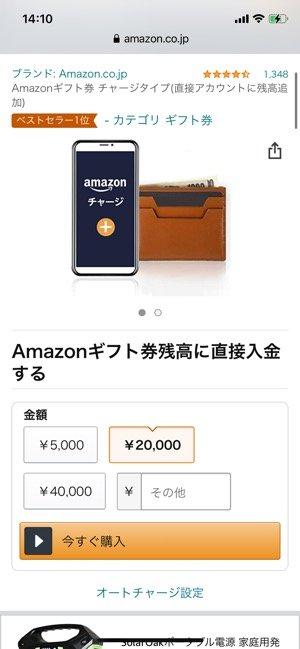 Amazonギフト券 使い方