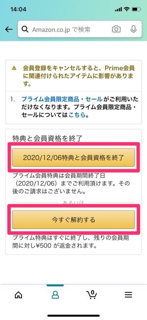 Amazonプライム 会員資格を終了 今すぐ解約