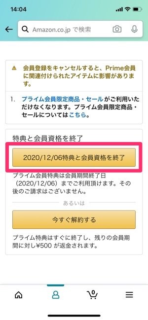Amazonプライム アプリ 自動更新を解約