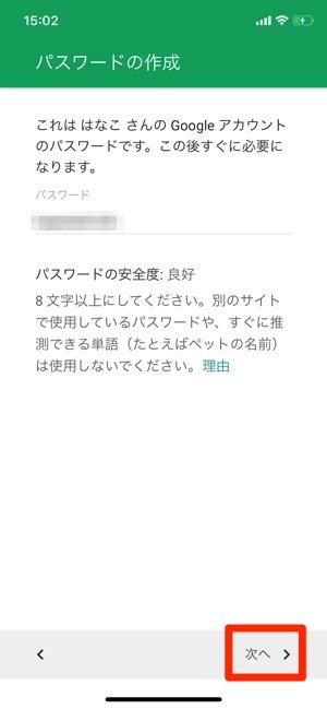 Googleファミリーリンク 子供のパスワード作成 次へ