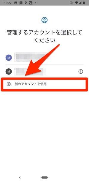 Googleファミリーリンク 別のアカウントを使用