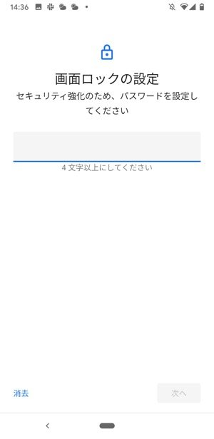 Android 画面ロック パスワード