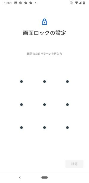 Android 画面ロック パターン設定