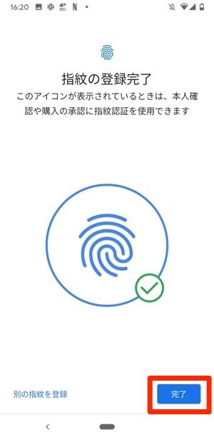 Android 指紋認証 指紋の登録完了