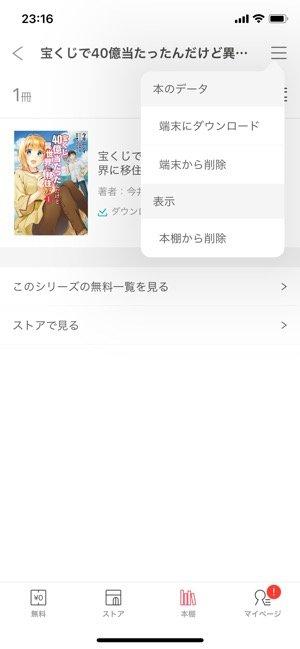 ebookjapan ダウンロード