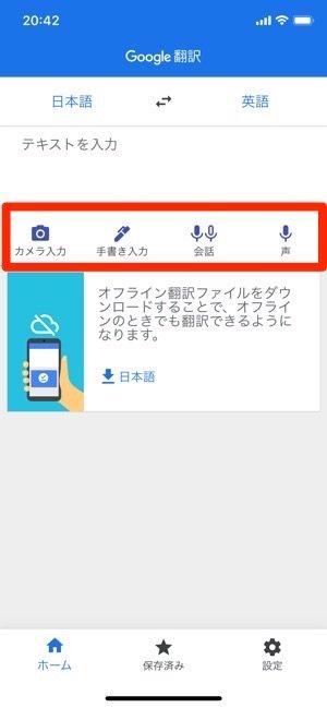 Google翻訳 4つの翻訳機能