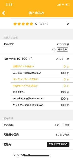 オタマート 支払い方法