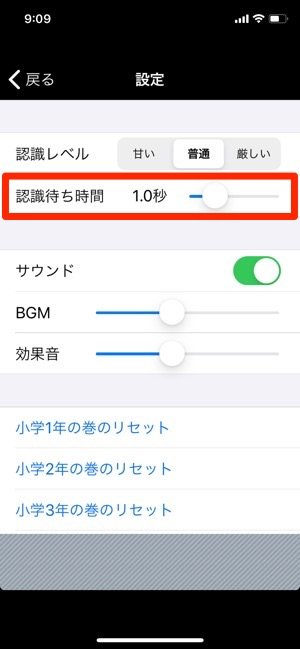 手書き漢字ドリル1026 設定 認識待ち時間