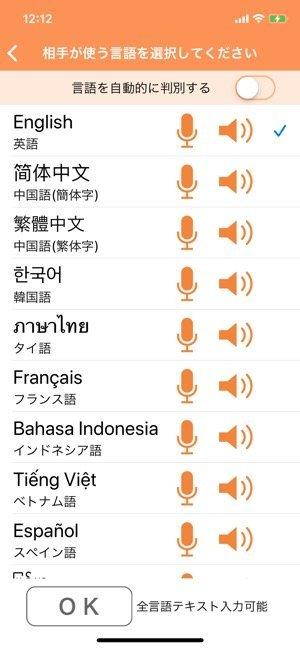 VoiceTra 言語選択