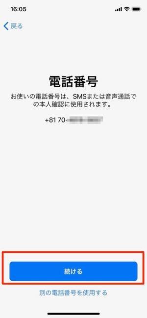 【解説】iPhoneの設定アプリ内でApple IDを新規作成する