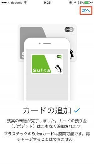 Apple PayとSuica