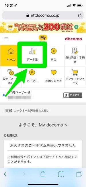 My docomo データ量