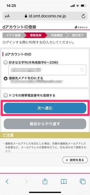dアカウント ID選択 次へ進む