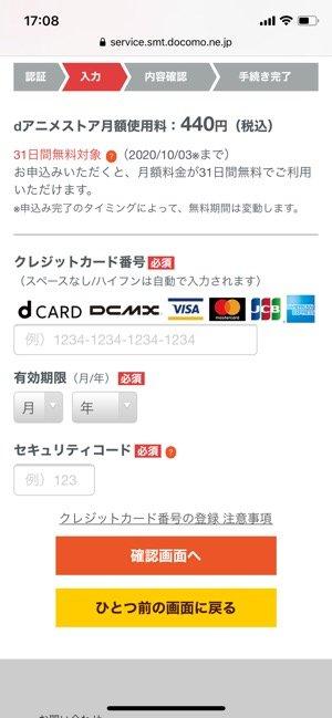 dアカウント クレジットカード登録