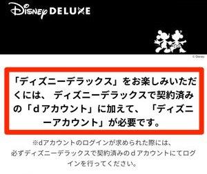 Disney DELUXEの入会・登録には2つのアカウントが必要