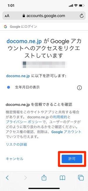 Disney+ Googleアカウントへのアクセスを許可