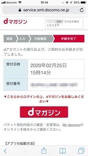 dマガジン 登録完了