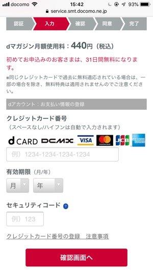 dマガジン dアカウント クレジットカード情報登録