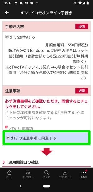 dTV Android mydocomo dTV注意事項に同意