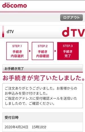 dTV iPhone mydocomo 解約 手続き完了