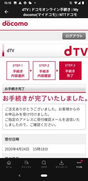 dTV Android mydocomo 解約 手続き完了