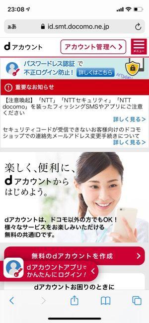 dTV dアカウント作成