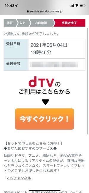 dTV 今すぐ初月無料おためし 申し込み完了