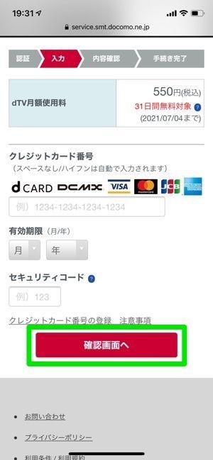 dTV 今すぐ初月無料おためし クレジットカード登録