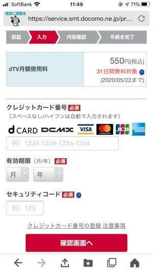 dTV ドコモ以外のユーザー クレジットカード番号登録