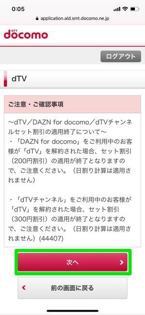 DAZN for docomoとのセット割引解除説明