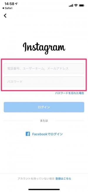 ユーザーネームを忘れてしまってログインできない