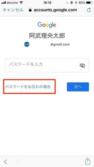 その3:ID・パスワードは合っているのにエラーメッセージが表示される(本人確認ができない)