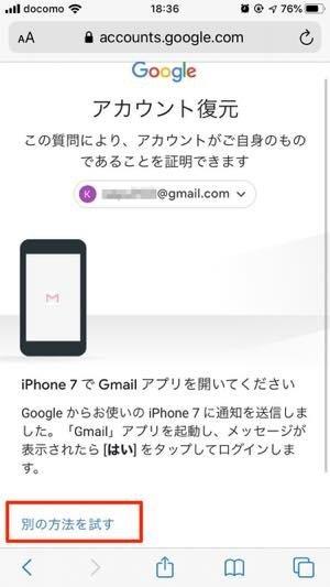 その4:二段階認証のメール・音声通知が届かない