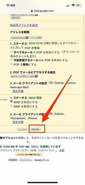 5.Web版Gmailへ戻り、転送先の設定と変更保存をおこなう