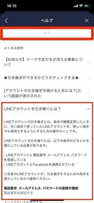 LINE ヘルプ LINEで問題が発生した場合のお問い合わせ手順