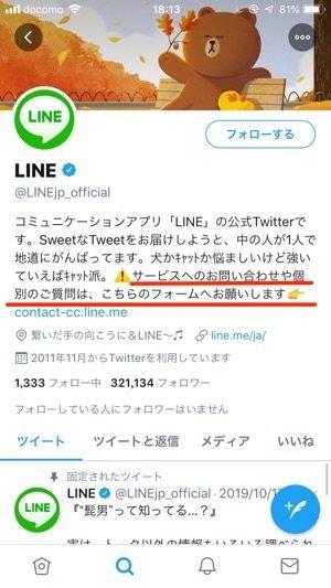 LINE LINE公式Twitter