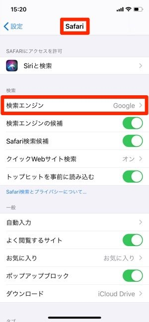 iPhone Safari 検索エンジン google