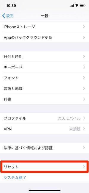 iPhone Safari 設定 一般 リセット