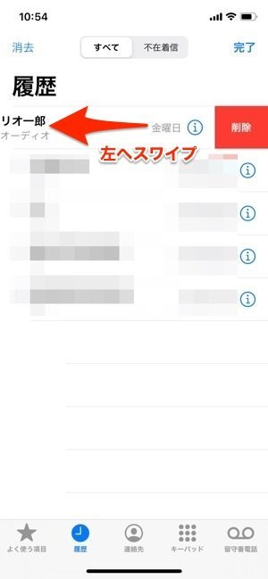 iPhone Safari 電話アプリ 履歴消去 左へスワイプ