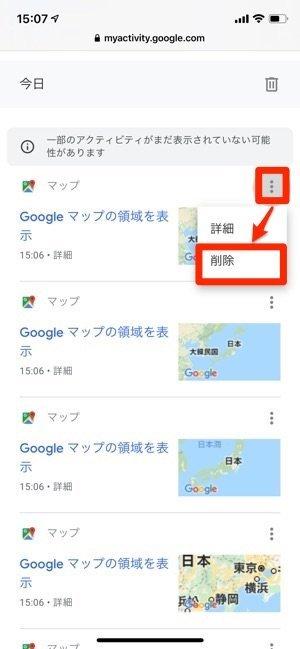 iPhone Googleマップ メニュー 削除