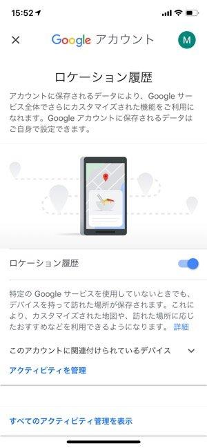 iPhone Googleマップ ロケーション履歴