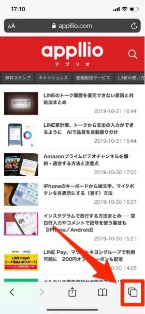 iPhone Safari プライベートブラウズモード 画面右下 タブ