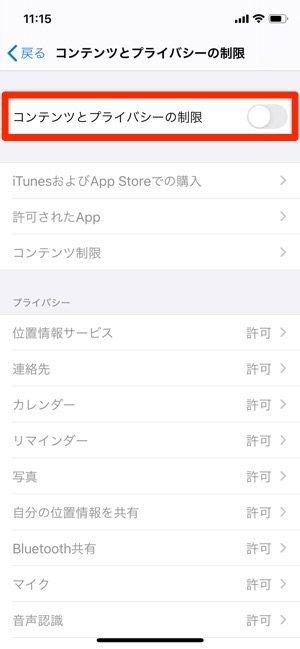 iPhone Safari 設定 スクリーンタイム コンテンツとプライバシーの制限 オフ