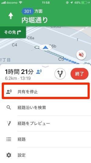 Googleマップナビ 共有を停止